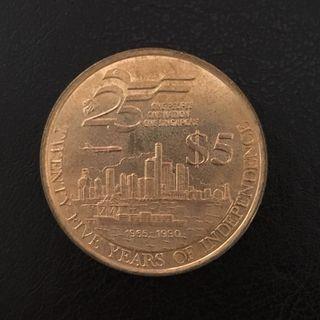 1990 新加坡獨立25年紀念幣
