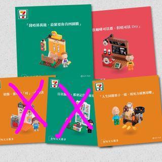 (可交換) 7-Eleven x 小丸子左鄰右里小情景 放花輪、豬大郎、爺爺 徵野口