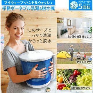 日本熱賣手動式迷你洗衣脫水機