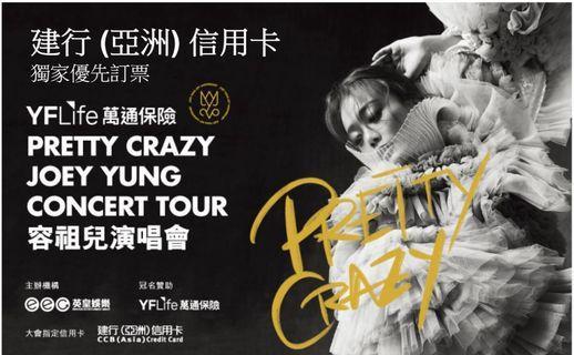 💢全新💢容祖兒演唱會2019 Pretty Crazy Joey Yung Concert Tour