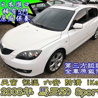 2008年 2.0 日本原裝進口白色 Mazda3 5門 實跑11萬公里 原鈑件原廠保養 6安 循跡防滑 天窗 恒溫 i-key 方向盤音響控制 mp3播放