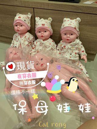 🚚 全新保母娃娃送三件組 嬰兒娃娃650g