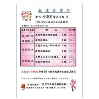 【優惠】🎉歡慶母親節🎉康乃馨贈送活動💖 活動時間:4月10日至5月10日(共計一個月)