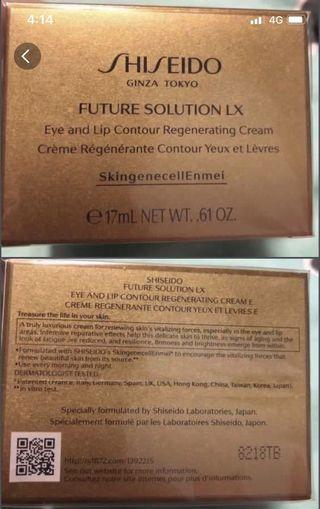 全新 只剩1盒 Shiseido 資生堂 Future Solution LX Eye and Lip Couture Regenerating Cream 17ml