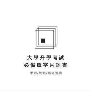 🚚 《大學升學考試必備單字片語書》