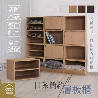 日式簡約層板櫃 可堆疊組合櫃 木紋收納櫃DIY組裝電視櫃鞋櫃書櫃置物櫃傢俱 四種款式可選【ZI0513】《約翰家庭百貨