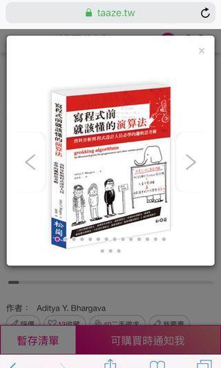 徵一本書~新的二手都可以。寫程式前就該懂的演算法