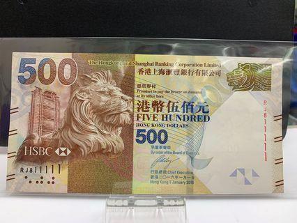 2016年滙豐$500~RJ811111。五條1