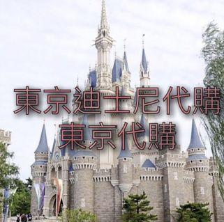 🌟東京迪士尼代購🌟