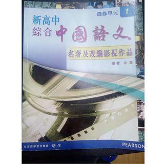 Pearson 中文  選修單元 名著及改編影視作品 送文言文練習 #newbieApr19