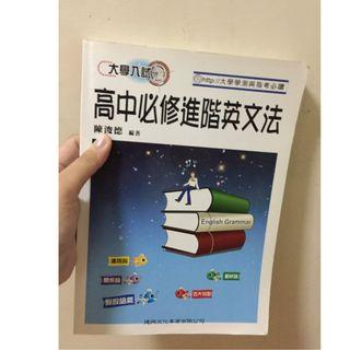 【二手書】大學入試-高中必修進階英文 建興文化 陳浚德著