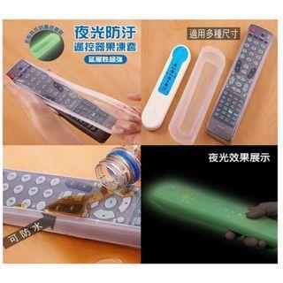 🚚 夜光防水遙控器果凍套(1組2入)