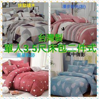 (單人3.5尺二件式床包組)🇹🇼台灣製 現貨 天鵝絨 薄床包 磨毛 熱銷床包組 單人 床包組~不挑款(未含被套)