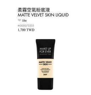 Make up for ever柔霧空氣粉底