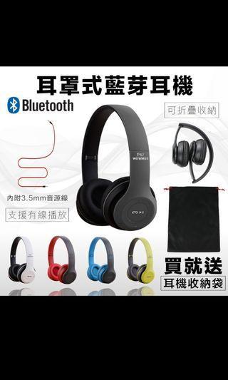 🚚 P47藍芽耳機