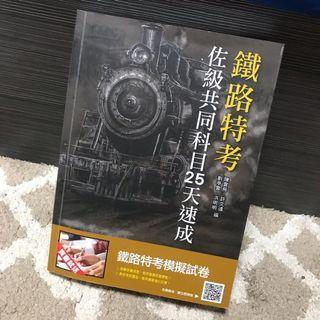鐵路特考 參考書