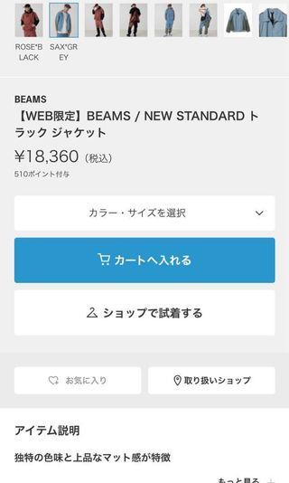 BEAMS NEW STANDARD
