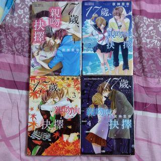 少女漫畫 夜神里奈 17歲親吻與抉擇 1-4完