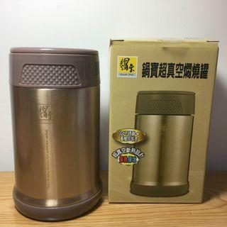 全新 鍋寶 304 不鏽鋼 超真空燜燒罐 530 ml 香檳金