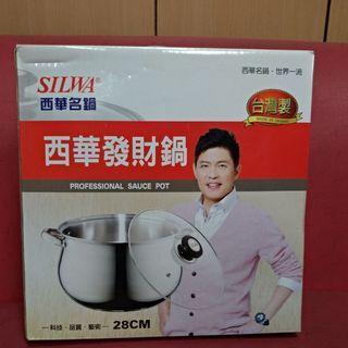 🚚 全新 西華名鍋 SILWA 西華發財鍋 304不鏽鋼 湯鍋