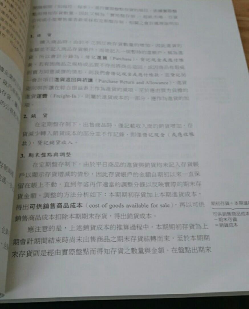 【二手】會計學 東華書局