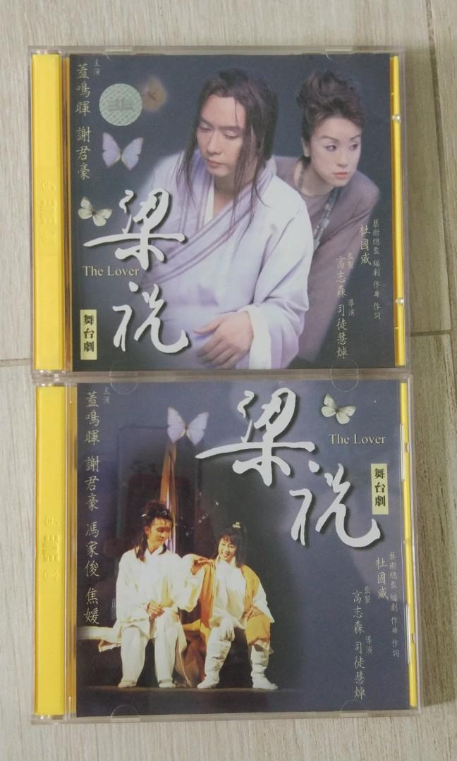 梁祝 舞台劇 VCD