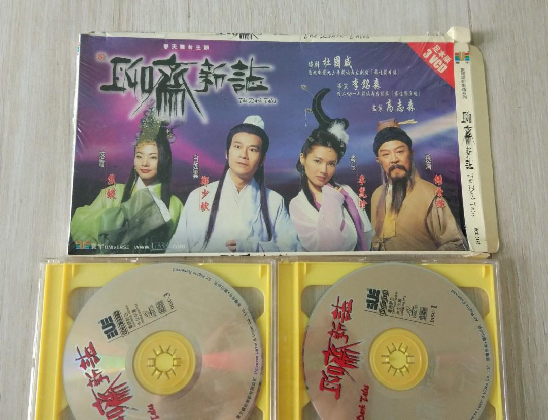 聊齋新誌 舞台劇 VCD
