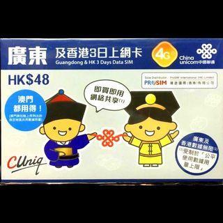 中國廣東+澳門 3日 4G無限上網卡