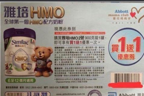 雅培HMO2號 買1送1優惠券(包郵)
