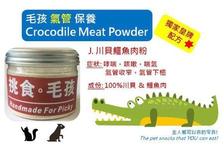川貝鱷魚肉粉加強版
