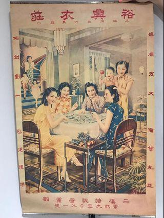 懷舊上海風海報