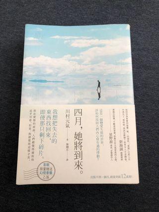 日本翻譯小說 / 四月,她將到來。 / 川村元氣