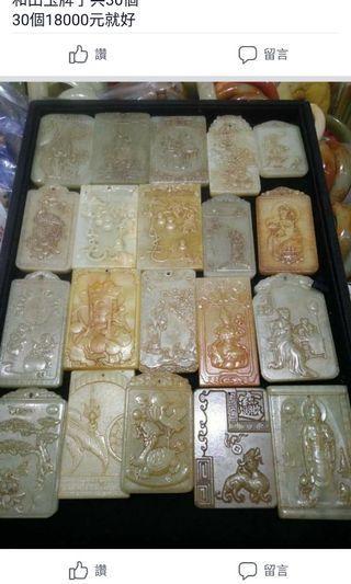 🚚 和闐玉牌。批發價全部一件1500,帶10件價另談。。。