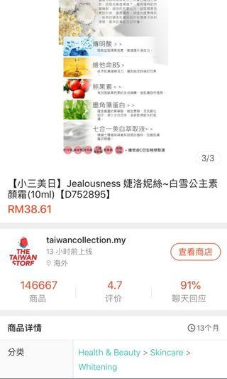 Jealouness Whitening Cream 10ml