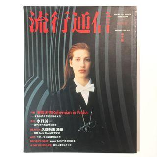 流行通信 雜誌 創刊號 1990 November Ryuko Tsushin Monthly Style Magazine 非完美