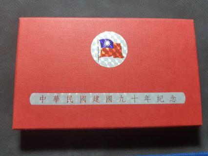 中華民國建國九十年紀念套幣(未使用)