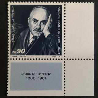 Israel 1989. The 100th Anniversary (1988) of the Birth of Moshe Smoira complete stamp set of 1