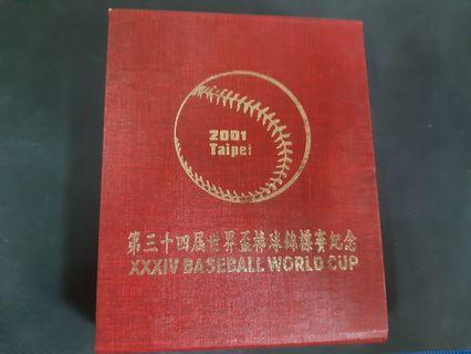 2001Taipei第三十四屆世界盃棒球錦標賽紀念