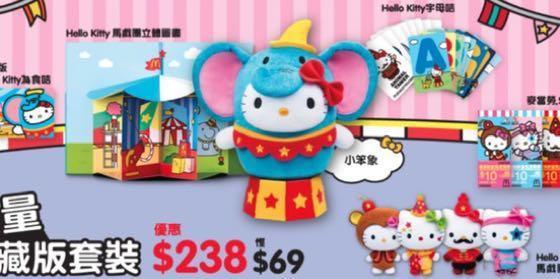 🚚 2隻100[現貨]全新 2013 麥當勞 Hello Kitty馬戲團 Circus of Life 限量收藏套裝
