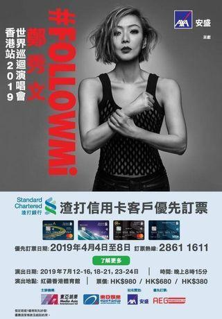 鄭秀文2019演唱會 $680 $380 優先票