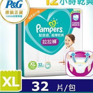 幫寶適 超薄乾爽 拉拉褲(XL)32片/ 包