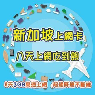 星加坡馬來西亞印尼泰國上網卡8日無限上網