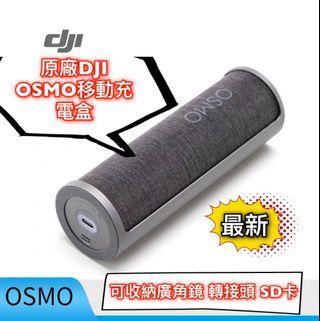 最新 OSMO原廠 移動充電收納盒 口袋相機專用 可收納廣角鏡 轉接頭 SD卡