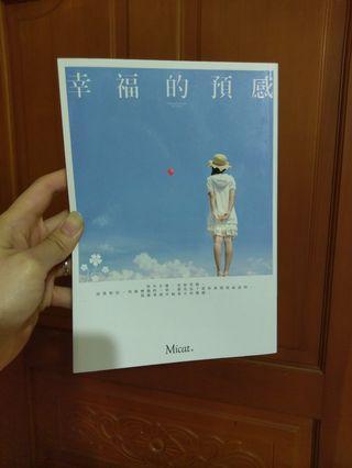 【商周出版】Micat 幸福的預感