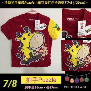 ~郵寄免運~全新拍手童裝Puzzle小童可愛紅色卡通棉T 7/8 (120cm)