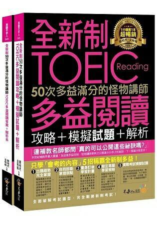 🚚 【New Toeic 新多益】50次新多益滿分怪物講師 閱讀攻略