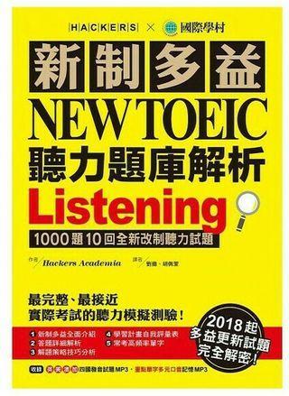 🚚 【國際學村】New Toeic 新多益 聽力題庫解析