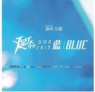 五月天 JUST ROCK IT 2019 藍 BLUE $480