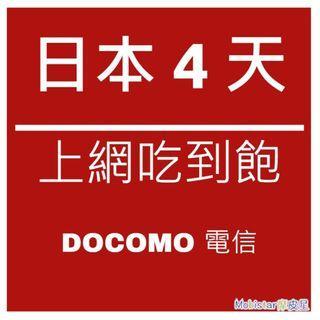日本 上網卡 4天4GB 吃到飽 DOCOMO 電信 SIM卡 漫遊 無限上網 網路