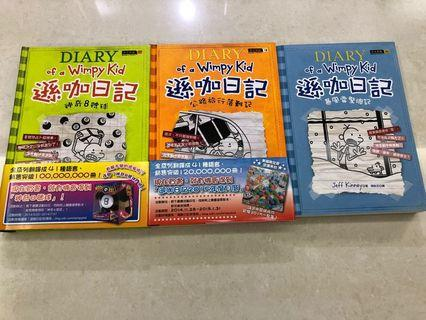 Diary of a Wimpy Kid 遜咖日記三本
